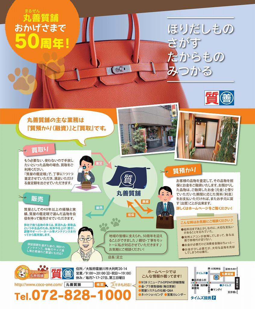 ぱど丸善質舗広告