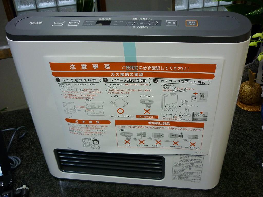 大阪ガスファンヒーター