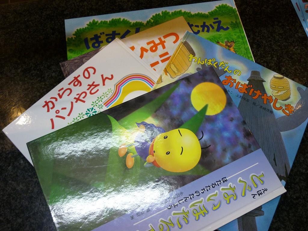 本児童図書絵本