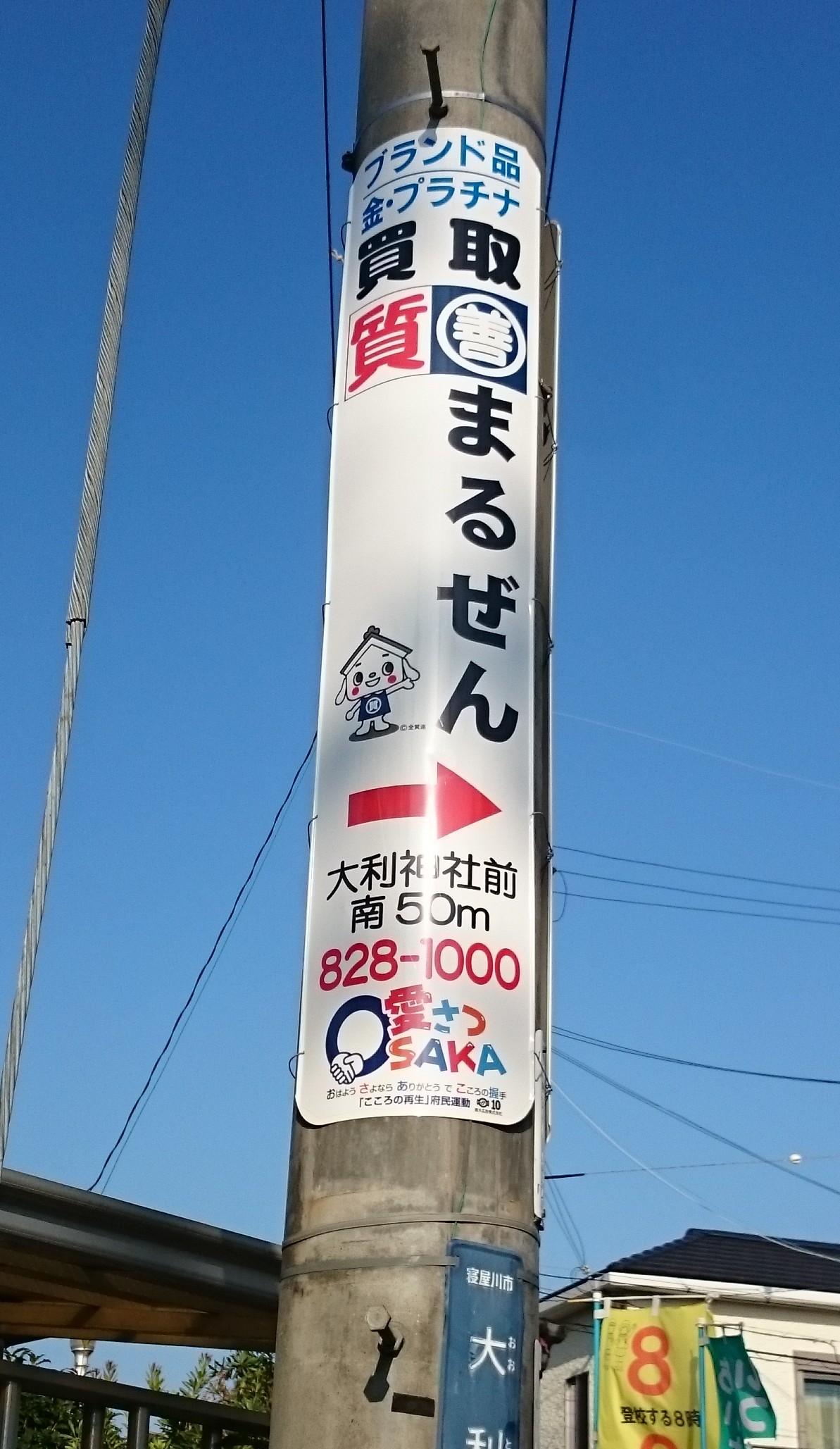 巻付け看板大阪寝屋川質屋まるぜん