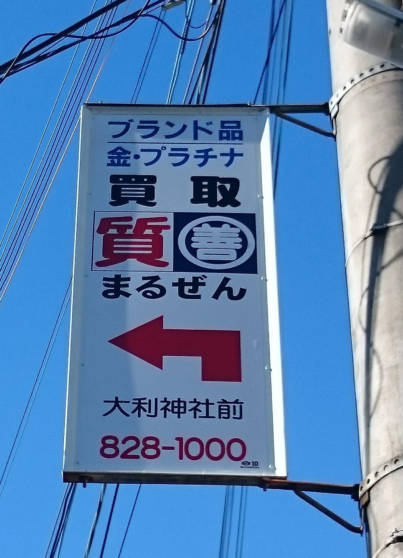 突出し看板大阪寝屋川質屋まるぜん