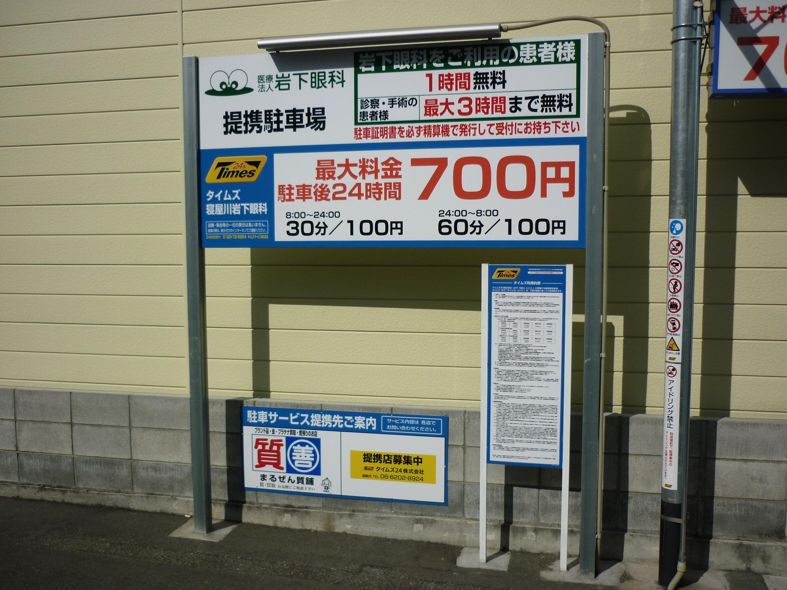 タイムス駐車場買取大阪寝屋川質屋まるぜん