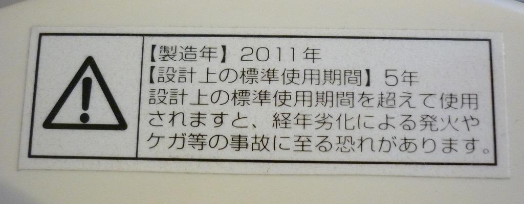 扇風機注意書き買取大阪寝屋川質屋まるぜん