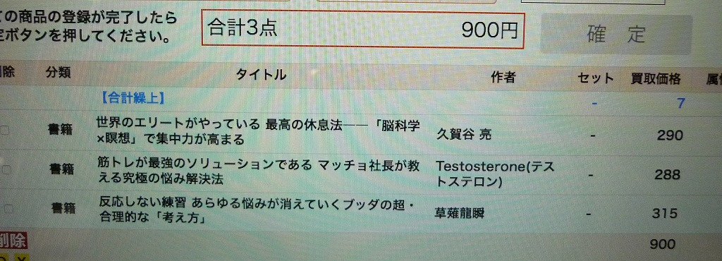 本DVD]CD買取大阪寝屋川質屋まるぜん