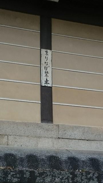 北野天満宮大阪寝屋川質屋まるぜん