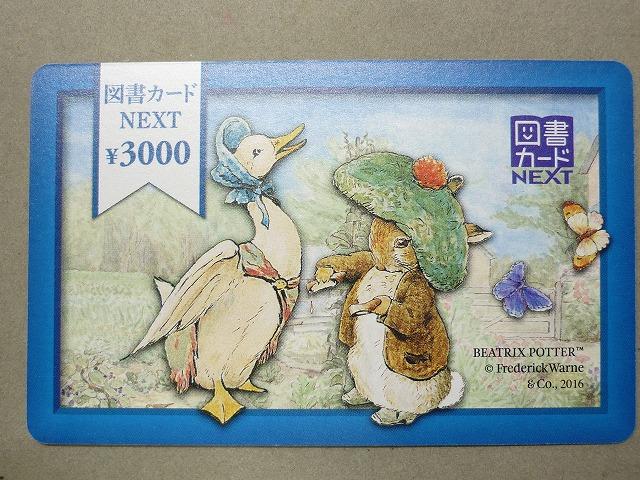 図書カード買取大阪寝屋川質屋まるぜん