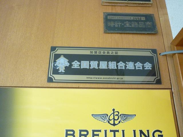 質屋組合大阪寝屋川質屋まるぜん