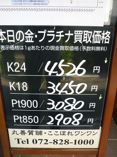 金プラチナ買取価格大阪寝屋川質屋まるぜん