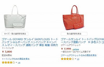 バッグ買取大阪寝屋川質屋まるぜん