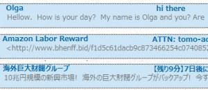 メール買取大阪寝屋川質屋まるぜん