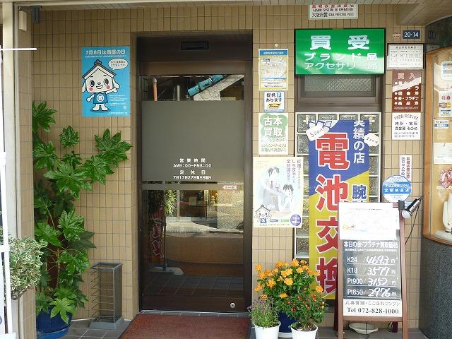 店舗入り口大阪寝屋川質屋まるぜん