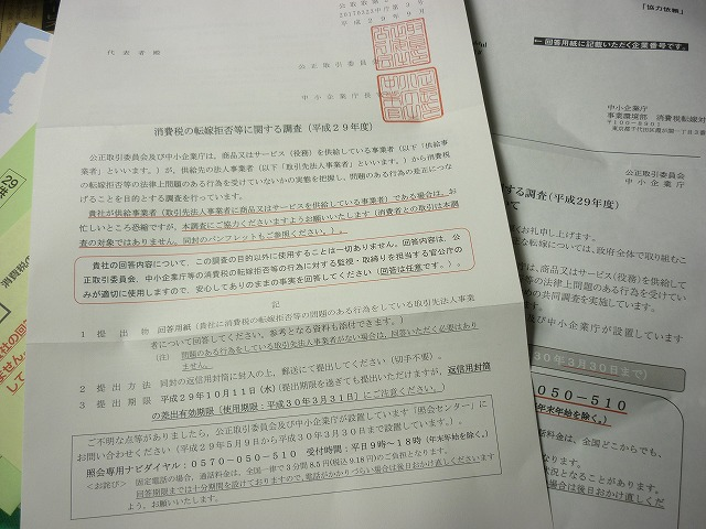 中小企業庁大阪寝屋川質屋まるぜん