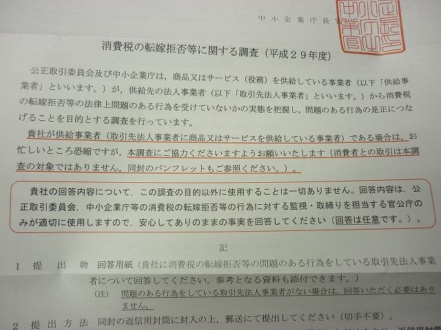 中小企業庁買取大阪寝屋川質屋まるぜん