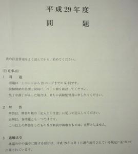 国家資格試験大阪寝屋川質屋まるぜん