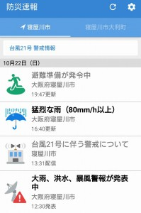 避難準備大阪寝屋川質屋まるぜん