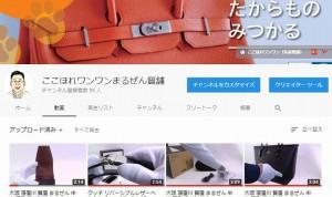 YouTube買取大阪寝屋川質屋まるぜん