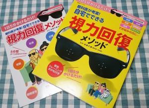 視力回復大阪寝屋川質屋まるぜん