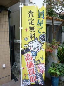しちまるノボリ大阪寝屋川質屋まるぜん