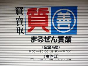 シャッター大阪寝屋川質屋まるぜん