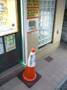 ペンキ塗り大阪寝屋川質屋まるぜん