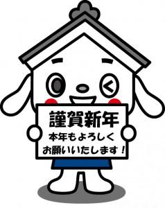 謹賀新年大阪寝屋川質屋まるぜん