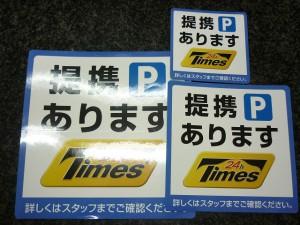 タイムズ駐車場大阪寝屋川質屋まるぜん