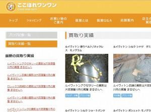 ブログ大阪寝屋川質屋まるぜん
