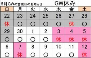 GWお休み大阪寝屋川質屋まるぜん