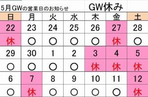 GW定休日大阪寝屋川質屋まるぜん
