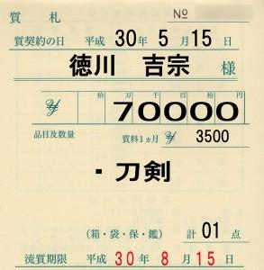 質契約分割大阪寝屋川質屋まるぜん