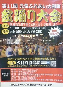 盆踊り大会大阪寝屋川質屋まるぜん