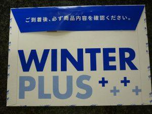 winterplus大阪寝屋川質屋まるぜん