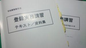 登録実務講習大阪寝屋川質屋まるぜん