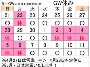2019GWお休み大阪寝屋川質屋まるぜん