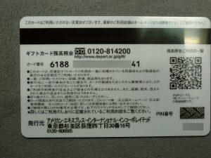 百貨店ギフトカード商品券買取大阪寝屋川質屋まるぜん