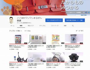 YouTubeここワンチャンネル大阪寝屋川質屋まるぜん