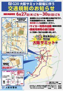 G20サミット大阪寝屋川質屋まるぜん