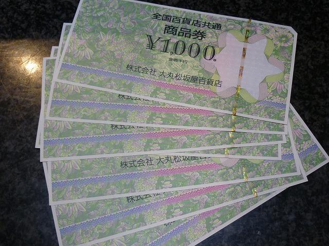 全国共通百貨店券ギフトカード切手買取大阪寝屋川質屋まるぜん