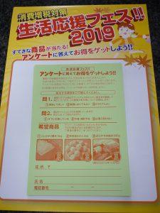 生活応援フェス2019アンケート用紙寝屋川